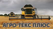 АГРО-ТЕКС ПЛЮС