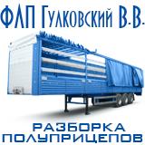 ЧП Гулковский В.В.