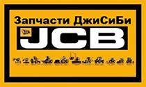 JCB- ЗАПЧАСТИ