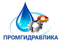 """ООО """"НПП""""ПРОМГИДРАВЛИКА"""""""