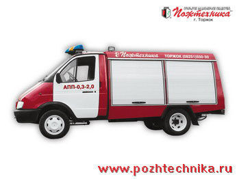 пожарная машина ГАЗ АПП-0,3-2,0 Автомобиль первой помощи