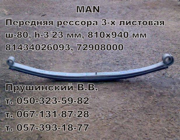 рессора  81434026093, 72908000 для грузовика